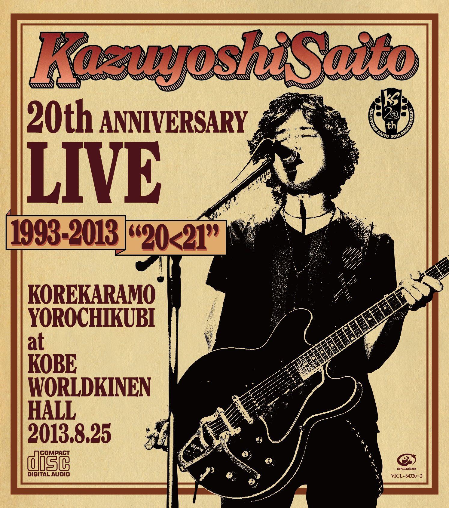 "『Kazuyoshi Saito 20th Anniversary Live 1993-2013 ""20<21"" ~これからもヨロチクビ~ at 神戸ワールド記念ホール 2013.8.25』jacket"