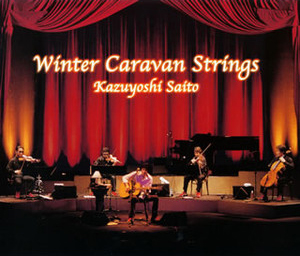 『十二月~Winter Caravan Strings~』jacket