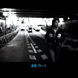 『青春ブルース』jacket