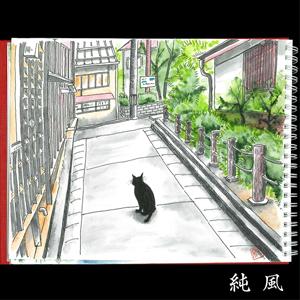 Digital Single『純風』