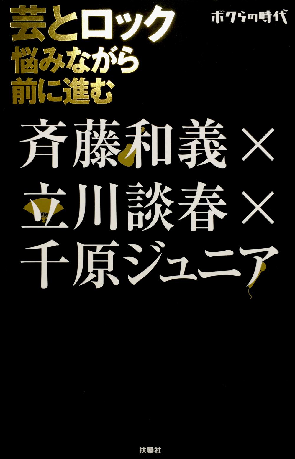 『芸とロック――悩みながら前に進む 斉藤和義×立川談春×千原ジュニア』jacket