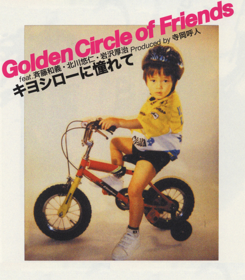 『Golden Circle of Friends feat.斉藤和義・北川悠仁・岩沢厚治 / キヨシローに憧れて』jacket
