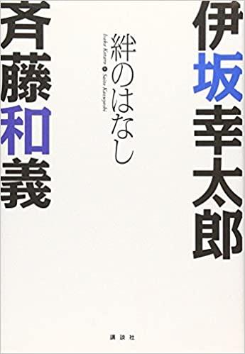 『伊坂幸太郎×斉藤和義 絆のはなし』jacket