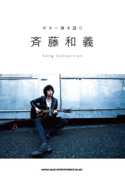『ギター弾き語り「斉藤和義 Song Collection」』jacket