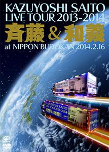 『KAZUYOSHI SAITO LIVE TOUR 2013-2014 斉藤&和義  at NIPPON BUDOKAN 2014.2.16』jacket