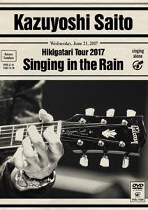 """『斉藤和義 弾き語りツアー 2017 """"雨に歌えば"""" Live at 中野サンプラザ 2017.06.21』jacket"""