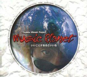 『三宅伸治プロジェクト / Music Planet~いいことがあるといいね~』jacket