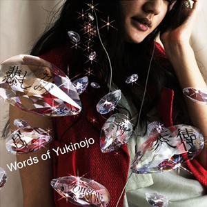 『森雪之丞トリビュート・アルバム / 「Words of 雪之丞」Various Artists』jacket