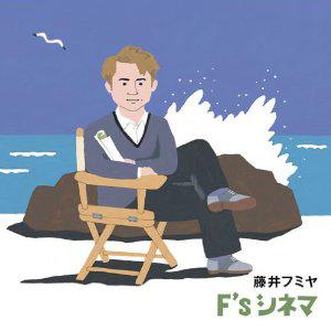 『藤井フミヤ / F'sシネマ』jacket