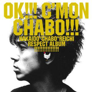 """『仲井戸""""CHABO""""麗市リスペクトアルバム / OK!!! C'MON CHABO!!!』jacket"""
