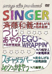 『SINGER5』jacket