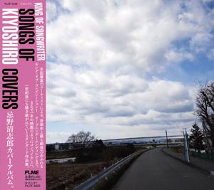 『忌野清志郎カバーアルバム / KING OF SONGWRITER ~SONGS OF KIYOSHIROCOVERS~/V.A』jacket
