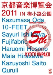 『くるり&Various Artists / 京都音楽博覧会2011 IN 梅小路公園』jacket