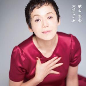 『大竹しのぶ / 歌心 恋心』jacket