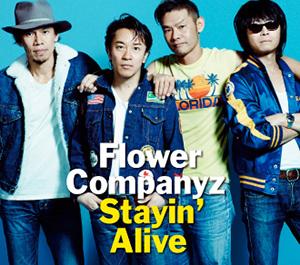 『フラワーカンパニーズ / Stayin' Alive』jacket
