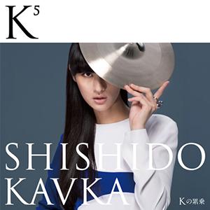 『シシド・カフカ / K5(Kの累乗)』jacket