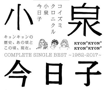 『小泉今日子 / コイズミクロニクル ~コンプリートシングルベスト 1982-2017~』jacket