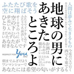 『阿久悠リスペクト・アルバム / 地球の男にあきたところよ』jacket