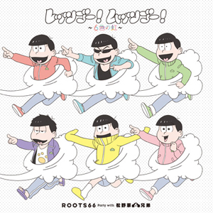 『ROOTS66 Party with 松野家6兄弟 / レッツゴー!ムッツゴー!~6色の虹~』jacket