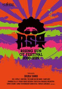 『奥田民生 / ライブ記録映像集 RISING SUN OT FESTIVAL 2000-2019』jacket