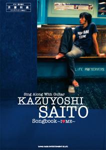 『ギター弾き語り「斉藤和義 Songbook~I LOVE ME~」』jacket