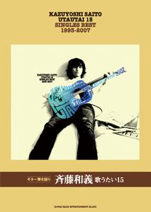 『ギター弾き語り「斉藤和義『歌うたい15』」』jacket