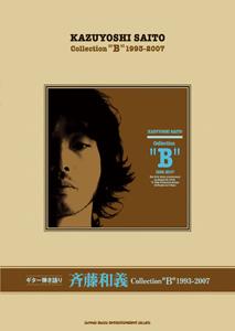 """『ギター弾き語り「斉藤和義『Collection""""B""""1993-2007』」』jacket"""