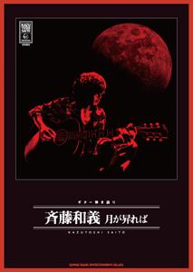 『ギター弾き語り「斉藤和義『月が昇れば』」』jacket