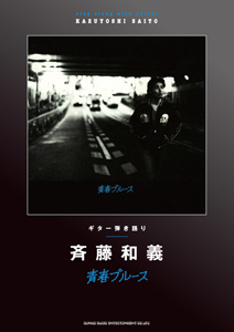 『ギター弾き語り「斉藤和義『青春ブルース』」』jacket