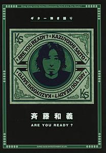 『ギター弾き語り「斉藤和義『ARE YOU READY?』」』jacket