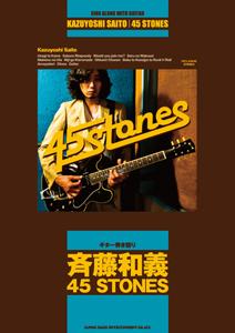 『ギター弾き語り「斉藤和義『45 STONES』」』jacket