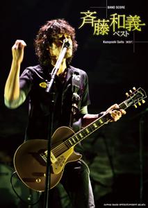 『バンド・スコア「斉藤和義 ベスト」』jacket