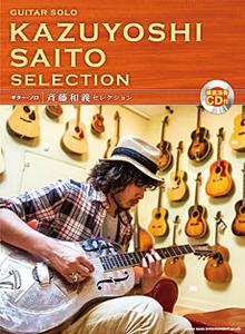 『ギター・ソロ「斉藤和義セレクション(模範演奏CD付)」』jacket