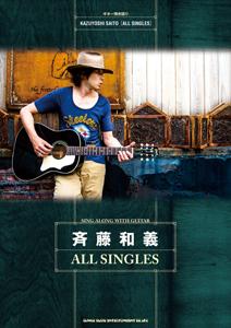 『ギター弾き語り「斉藤和義 ALL SINGLES」』jacket