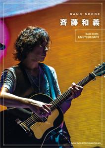 『バンド・スコア「斉藤和義」』jacket