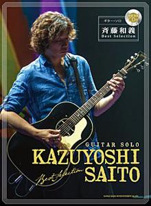 『ギター・ソロ「斉藤和義 Best Selection(模範演奏CD付)」』jacket
