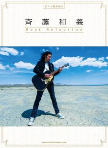 『ピアノ弾き語り「斉藤和義 Best Selection」』jacket