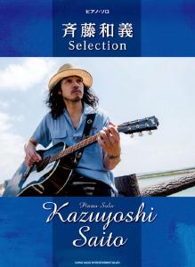 『ピアノ・ソロ「斉藤和義Selection」』jacket