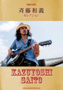 『バンド・スコア「斉藤和義 セレクション」』jacket