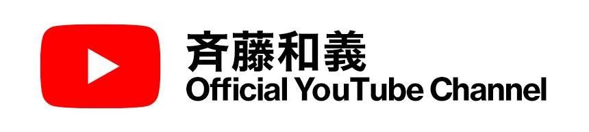斎藤和義オフィシャルch YouTube