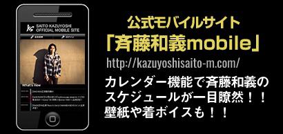 公式モバイルサイト「斎藤和義mobile」
